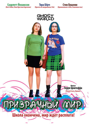 ���������� ��� (Ghost World)