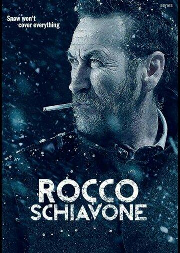 Рокко Скьявоне (3 сезон)