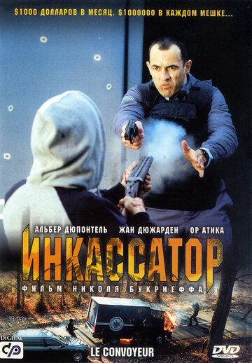 Фильм Инкассатор