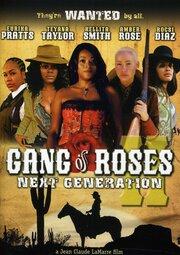 Великолепная пятерка 2: Новое поколение (2012)