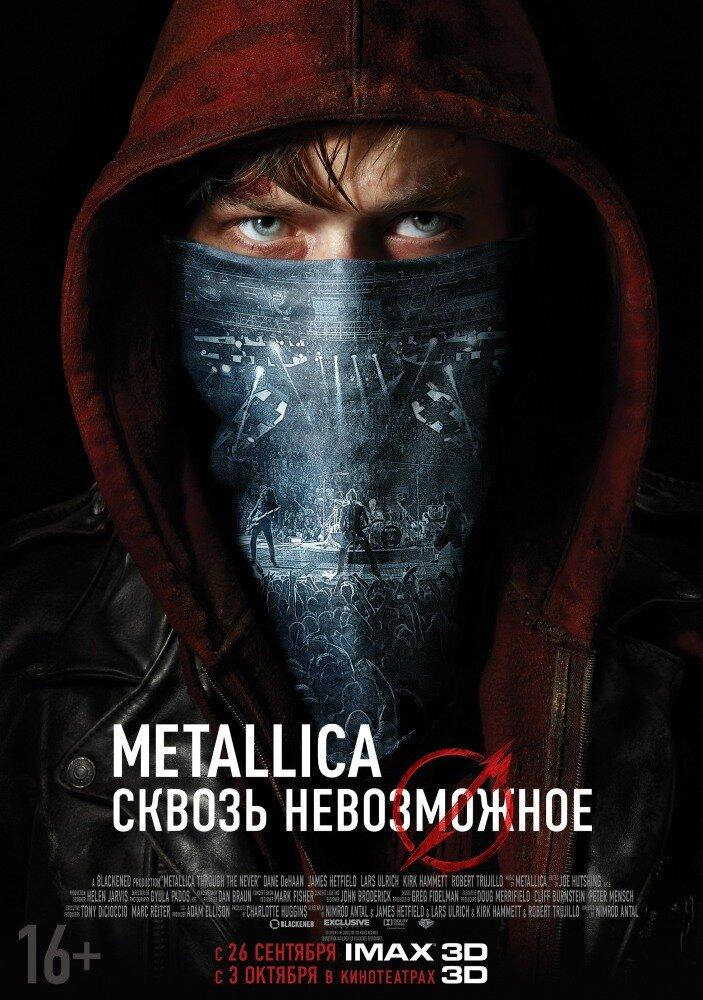 Metallica: Сквозь невозможное смотреть онлайн
