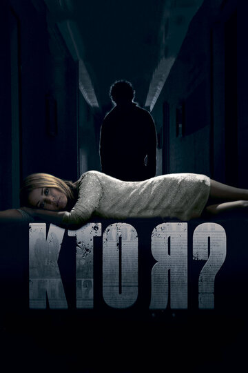 Кто я? (2010) полный фильм онлайн