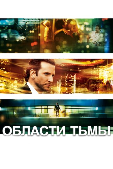 Области тьмы 2011 фантастический фильм с Брэдли Купером смотреть онлайн в HD