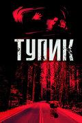 Тупик (2003)