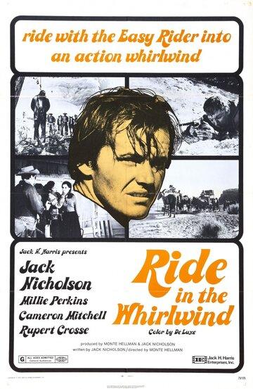 Побег в никуда (1966)