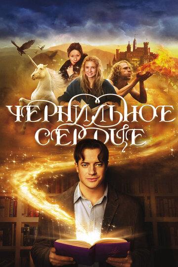 Чернильное сердце (2008) смотреть онлайн HD720p в хорошем качестве бесплатно