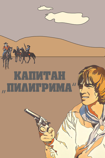Фильм Капитан «Пилигрима»