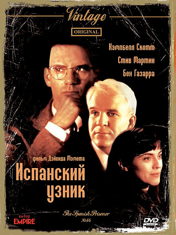 Испанский узник (1997) — отзывы и рейтинг фильма