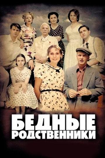 Бедные родственники 2012 | МоеКино