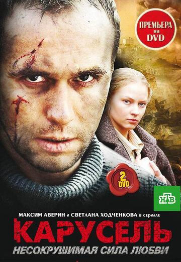 Карусель 2005 | МоеКино