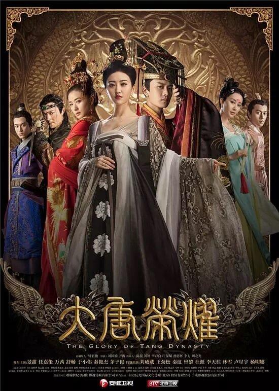 1297256 - Великолепие династии Тан ✦ 2017 ✦ Китай