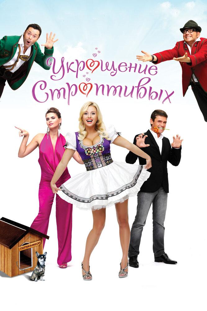 Укрощение строптивых (2009) смотреть онлайн бесплатно в HD качестве