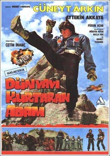 Фильм Турецкие звездные войны