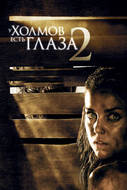 У холмов есть глаза 2 (2007)