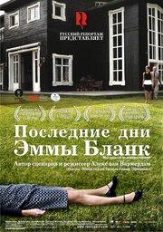 Последние дни Эммы Бланк (2009)