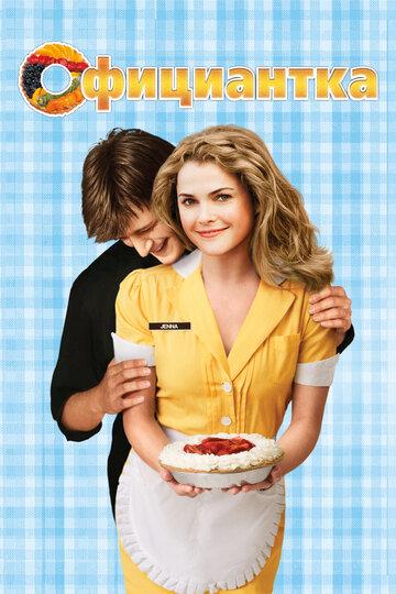���������� (Waitress)