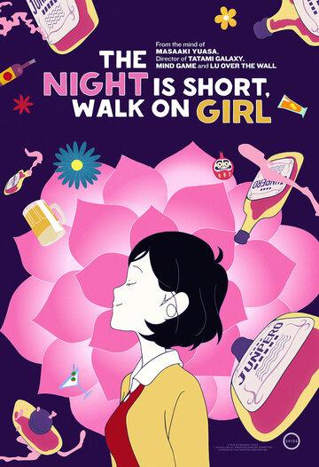 Ночь коротка, гуляй, девчонка