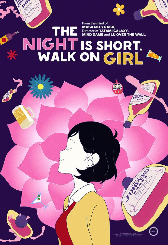 Фильмы Ночь коротка, гуляй, девчонка смотреть онлайн
