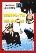 Теперь ты на флоте (1951)