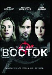 Смотреть Группировка «Восток» (2013) в HD качестве 720p