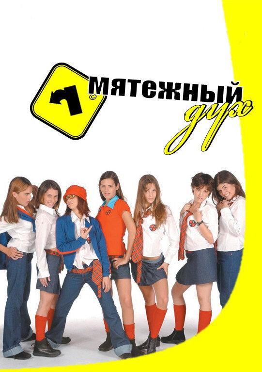 Мятежный дух 1-2 сезон / rebelde way [2002-2003, комедия.