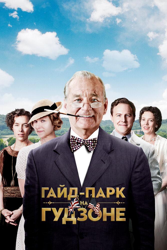 Отзывы к фильму — Гайд-Парк на Гудзоне (2012)