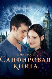 Смотреть Таймлесс 2: Сапфировая книга (2014) в HD качестве 720p