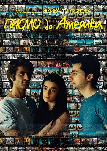 Письмо в Америку (2001)