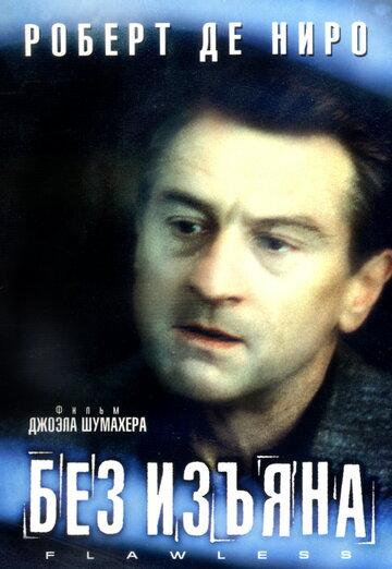 Без изъяна 1999