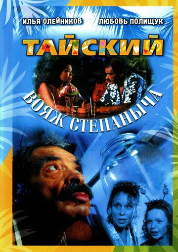 Тайский вояж Степаныча (ТВ)