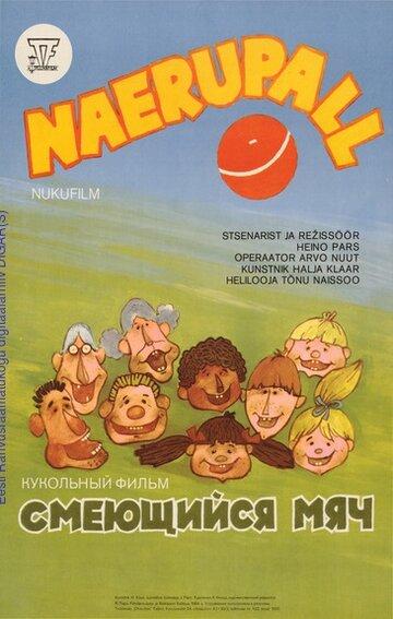 Смеющийся мяч (1984)