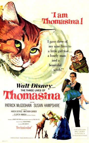 Три жизни Томазины (1963)