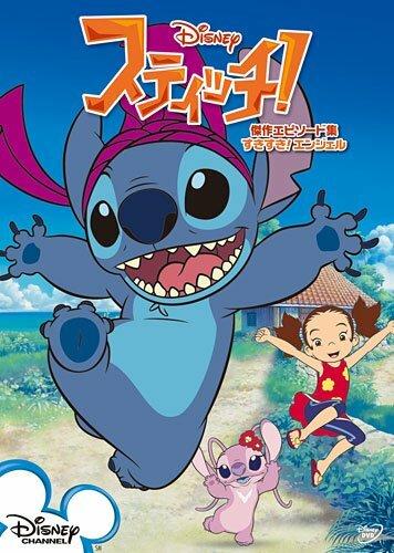 Стич! / Stitch! (2008)