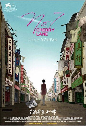 Постер к мультфильму Дом 7 по Черри Лейн (No.7 Cherry Lane)