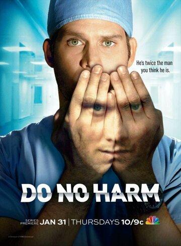Не навреди (Do No Harm)