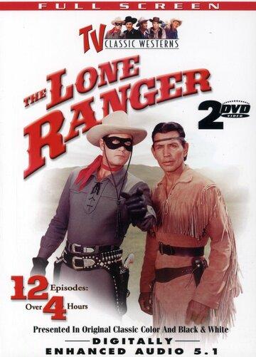 Одинокий рейнджер (1949)