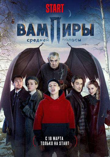 Постер к сериалу Вампиры средней полосы
