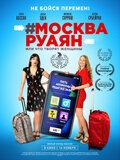 #Москва-Руаян, или Что творят женщины (#Moscou-Royan)