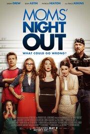 Смотреть Ночь отдыха для мам (2014) в HD качестве 720p