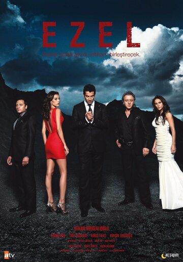 Эзель (2009) полный фильм