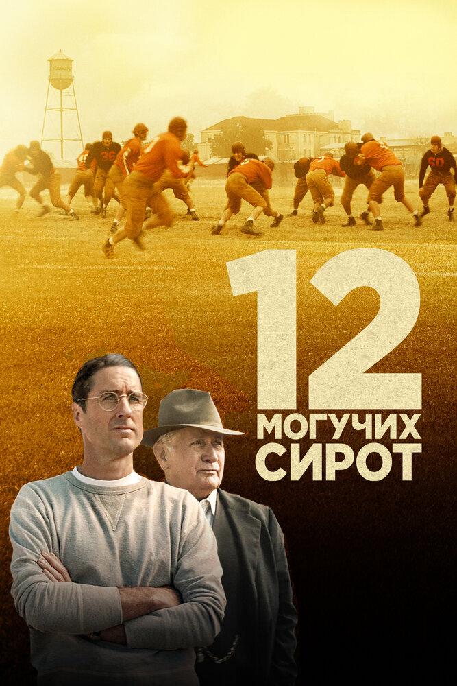 Постер 12 могучих сирот