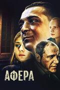 Афера (Afera)
