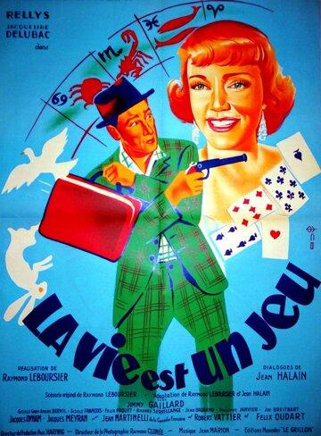 Жизнь — игра (1950)