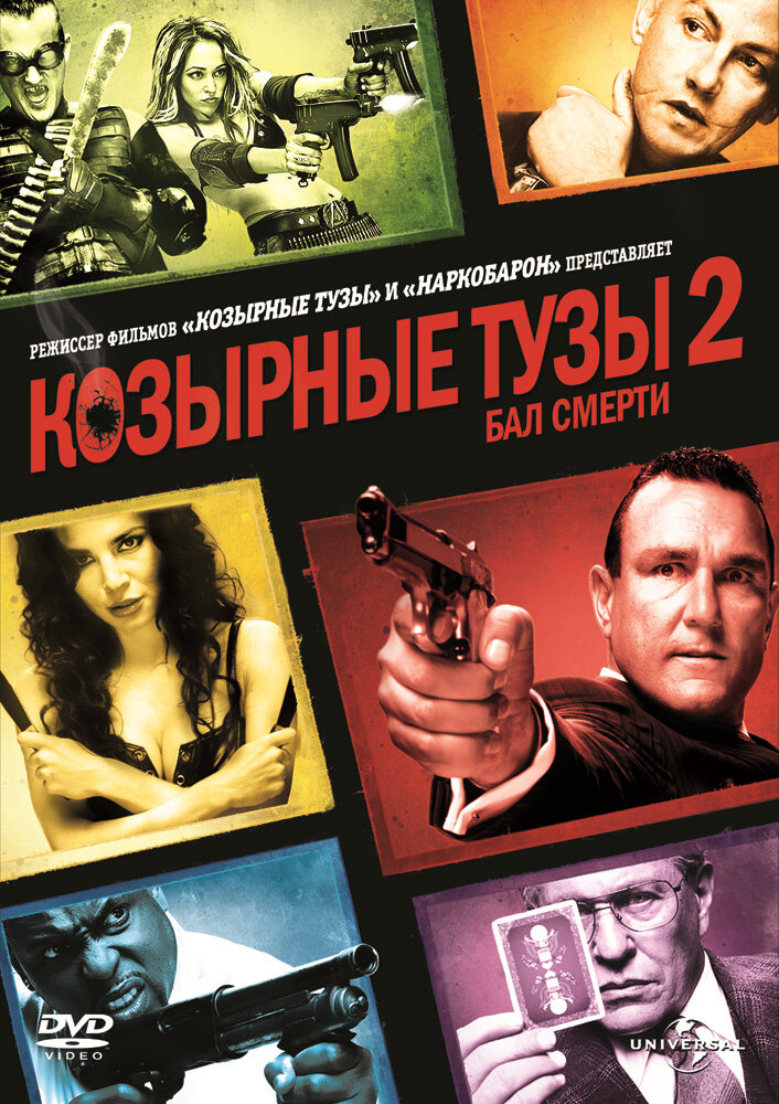 Козырные тузы 2: Бал смерти (2009) - смотреть онлайн