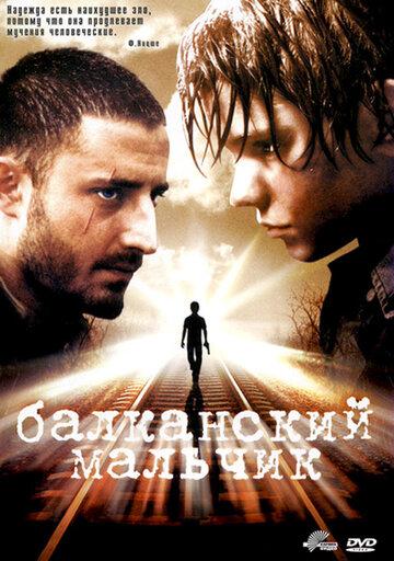 Балканский мальчик (2004)
