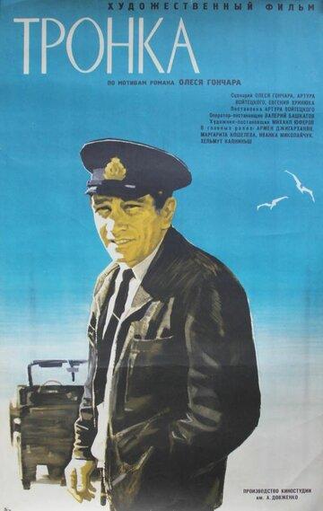 Тронка (1971) полный фильм