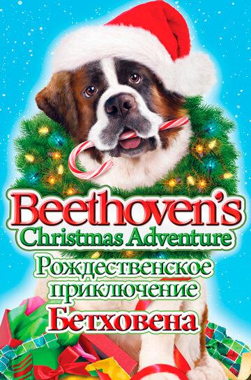 Рождественское приключение Бетховена полный фильм смотреть онлайн