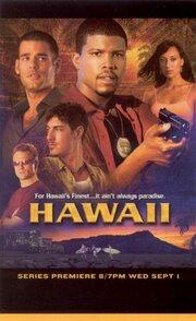 Смотреть онлайн Гавайи