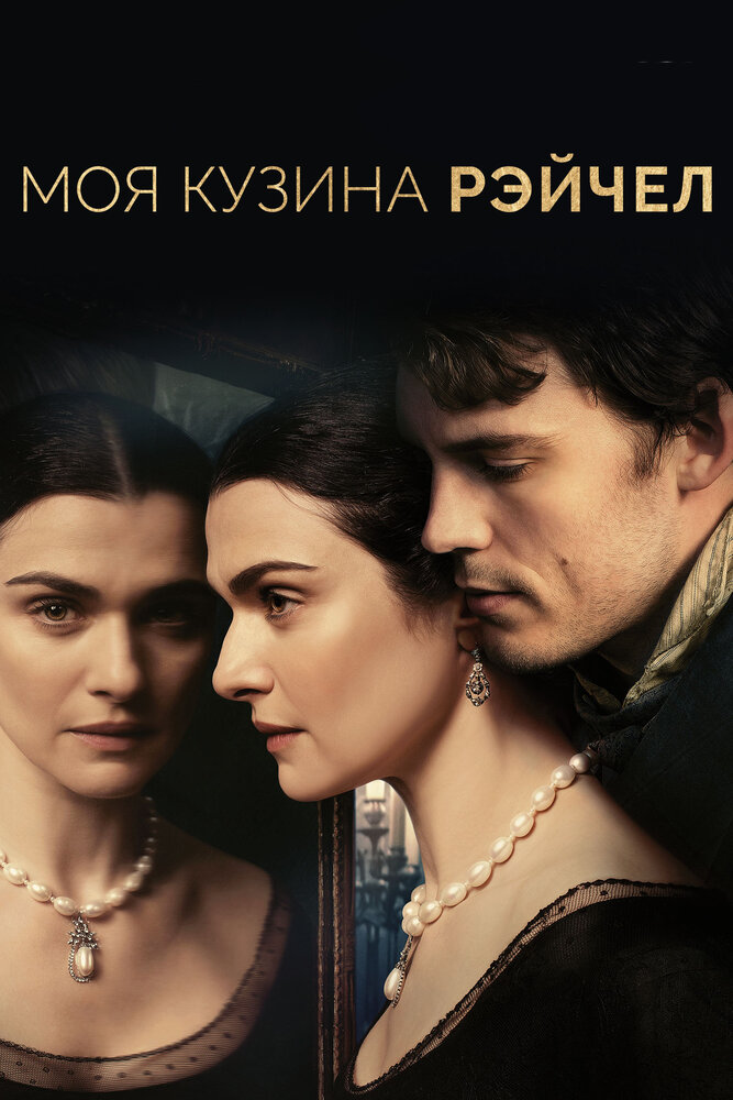 My Cousin Rachel/Моя кузина Рэйчел