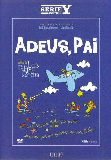 Прощай, папа (1996)